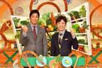 長嶋一茂&フット後藤、健康番組でMC初タッグ「いい刺激になりました」