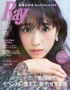 高橋ひかる『Ray』に新加入 国民的美少女がついにモデルデビュー「精一杯頑張ります!」