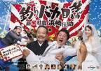 濱田岳&広瀬アリス、タキシード&ウエディングドレス姿で『釣りバカ』メインビジュアル