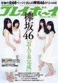 欅坂46『週プレ』表紙&グラビアジャック 全68Pで話題の写真集を大特集