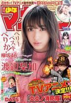 欅坂46渡辺梨加、もこもこニットワンピ&メガネ姿披露 『マガジン』ソロ表紙