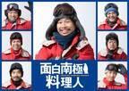 『面白南極料理人』を連ドラ化 浜野謙太主演のコメディー