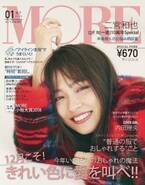 内田理央、念願の『MORE』初表紙 撮影前に「気合いを入れてダイエットしてみた(笑)」