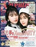 久間田琳加『Seventeen』3度目の表紙に抜てき マーシュ彩と仲良し2ショット