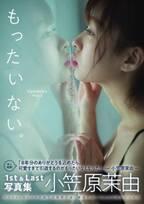 小笠原茉由、1st&ラスト写真集の100部限定表紙が公開 物憂げな表情でガラスに密着