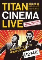 M-1審査で話題のナイツ、タイタンライブ12月公演に出演