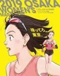浦沢直樹氏『大阪国際女子マラソン』イメージキャラ手がける 漫画家が担当は大会初