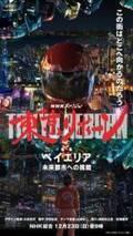 大友克洋氏、『Nスペ』タイトル映像を監修 仮想と現実の東京を金田バイクが疾走