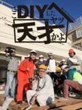 野性爆弾くっきー、鎌倉材木座の一軒家を「完全DIY」
