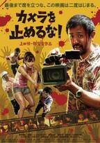 日本アカデミー賞優秀賞発表 『カメラを止めるな!』『万引き家族』など5作品