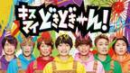 キスマイ、子どもたちから落書きされる 初の配信番組メインビジュアル公開