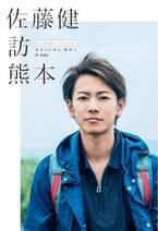 佐藤健、書籍「るろうにほん 熊本へ」台湾翻訳版の利益全額を北海道胆振東部地震災害義援金として寄付