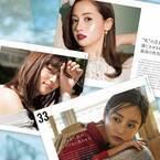 """人気ヘアメイク河北裕介氏""""読む""""ビジュアルブック発売 人気女優3人がモデルで出演"""