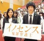 坂口健太郎主演『イノセンス 冤罪弁護士』初回視聴率8.3%
