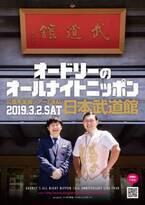 オードリー、武道館イベントをライブ・ビューイング 第1弾ゲストも発表