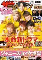 SixTONES、全身黄色のレモンコーデ&コスプレ 『週刊ザテレビジョン』表紙に初登場