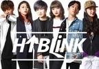中部地方で活躍する男女混成ダンス&ボーカルユニット「H↑BLiNK」新メンバー募集