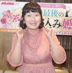川村エミコ、婚活番組でマッチングに成功 平成最後の駆け込み婚に意欲も「まだどうなるか…」