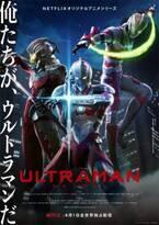 ウルトラマン、セブン、エースが集結 アニメ『ULTRAMAN』メインビジュアル