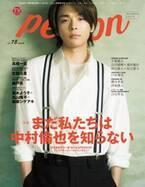 中村倫也『TVガイドPERSON』初表紙 役者としての信条、恋愛、結婚願望に迫る