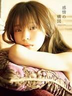 小林由依、1st写真集3パターン表紙&秋元康氏命名のタイトル公開