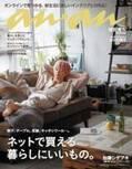 NEWS増田貴久『anan』ソロ初表紙「この部屋のテイスト、すごく好きです!」
