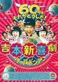 吉本新喜劇ワールドツアー帯同メンバー決定 島田一の介、浅香あき恵が海外へ