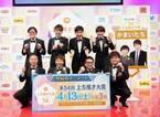 『第54回上方漫才大賞』奨励賞・新人賞のノミネート発表