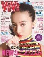 koki,初カバー『ViVi』画像公開 インタビューでは家族とのエピソード語る