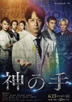 椎名桔平主演、医療サスペンス『神の手』主要キャスト発表
