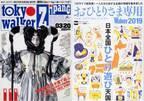 「大衆から個人へ」 30年目の『東京ウォーカー』編集部に聞く、平成雑誌文化の熱狂と衰退