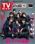 Hey! Say! JUMP、令和初の『TVガイド』表紙 山田涼介「理想の光景が見られている」と充実感