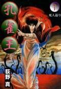 漫画『孔雀王』作者・荻野真さん死去 享年59 伝奇SF作品で人気