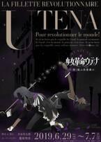 ミュージカル『少女革命ウテナ』第2弾が決定 「黒薔薇編」上演で能條愛未ら続投