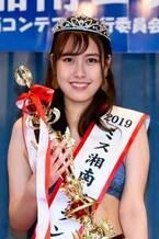 『2019年度ミス湘南コンテスト』グランプリは19歳の岡本怜見さん 史上初めて親子二代のミス湘南