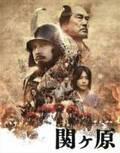 岡田准一主演映画『関ヶ原』大迫力合戦シーンが地上波初放送