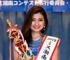 『2019年度ミス湘南コンテスト』準グランプリは元イルカのトレーナー・MISATOさん