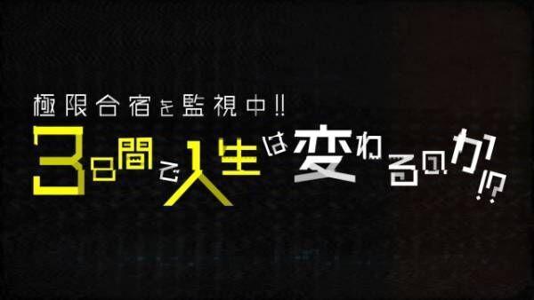 バラエティー『極限合宿を監視中!!Sexy Zoneの3日間で人生は変わるのか!?』 (C)日本テレビ