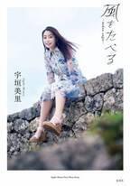 宇垣美里1stフォトエッセイ「写真集」ランキングTOP10に再浮上