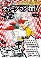 超展開のカルトアニメ『チャージマン研!』まさかの舞台化決定 ジュラル星人役アンサンブルの募集も