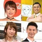 高橋みなみ、オードリー春日が入籍報告、川栄李奈とJOYは結婚発表【有名人結婚まとめ】