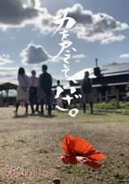 """愛知「ジブリパーク」ポスター&ロゴ公開 宮崎駿氏も""""お節介""""中?"""
