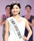 新設『ミス・ジャパン』東京代表は土屋太鳳の姉・土屋炎伽さん