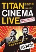 神田松之丞出演の『タイタンライブ』映画館売り切れ続出 急きょスクリーン追加