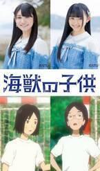 STU48大谷満理奈&門脇実優菜、『海獣の子供』でアニメ声優初挑戦 主人公の部活仲間役