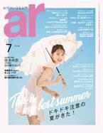 乃木坂46・堀未央奈『ar』初カバーモデル ピンクのワンピースで笑顔&美脚披露