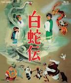朝ドラで注目の日本アニメ黎明期 初の長編カラー『白蛇伝』Blu-ray化