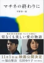 福山雅治、石田ゆり子共演で実写映画化 『マチネの終わりに』が文庫TOP10入り