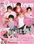 キンプリ、嵐以来14年ぶり『Seventeen』男性グループ単独表紙