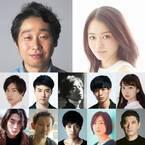 山本舞香、杉野遥亮主演ドラマでヒロイン 前野朋哉、戸塚純貴らキャスト12人決定